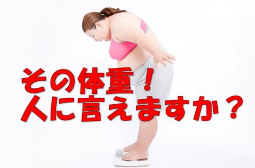 太い女性の画像