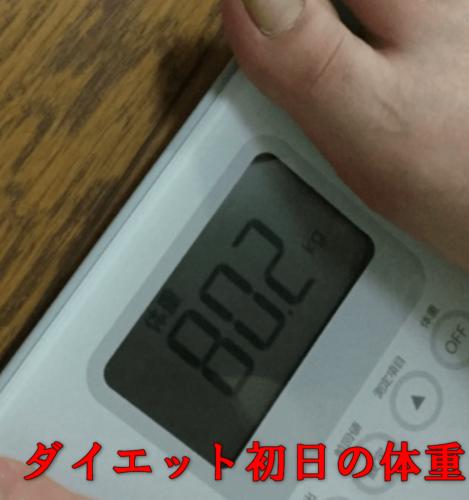 ダイエット初日の体重画像
