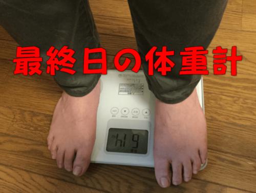 最終日の体重計の画像